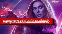 เอลิซาเบธ โอลเซน สปอยล์หนัง Infinity War และ Endgame ไม่น้อยหน้า มาร์ก รัฟฟาโล และ ทอม ฮอลแลนด์