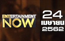 Entertainment Now Break 1 24-04-62