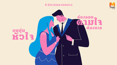 4 นิยายคลายหนาว : ชวนกันมาอบอุ่นหัวใจ ให้ล่องลอยไปตามที่ใจต้องการ