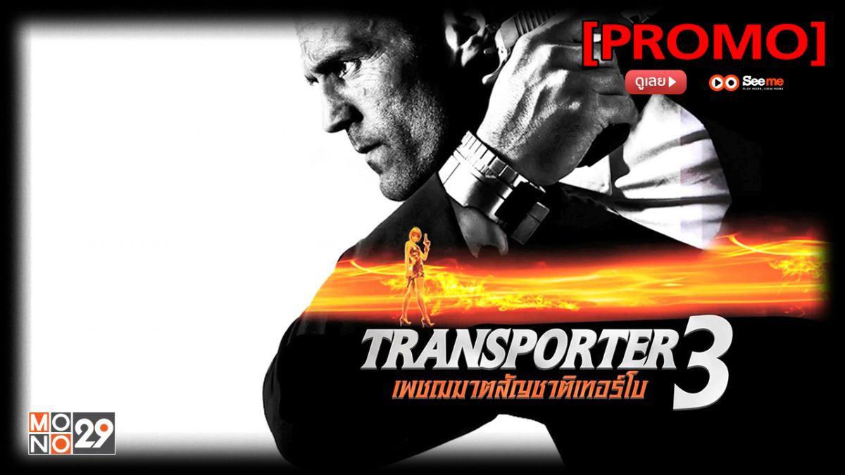 Transporter 3 เพชฌฆาตสัญชาติเทอร์โบ 3 [PROMO]