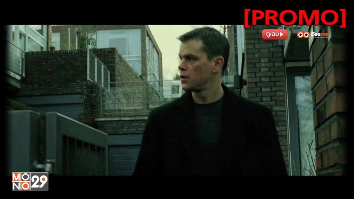 The Bourne Supremacy สุดยอดเกมล่าจารชน [PROMO]