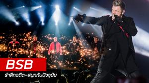 Backstreet Boys พาย้อนความหลัง ด้วยพลังของบอยแบนด์ระดับตำนาน!