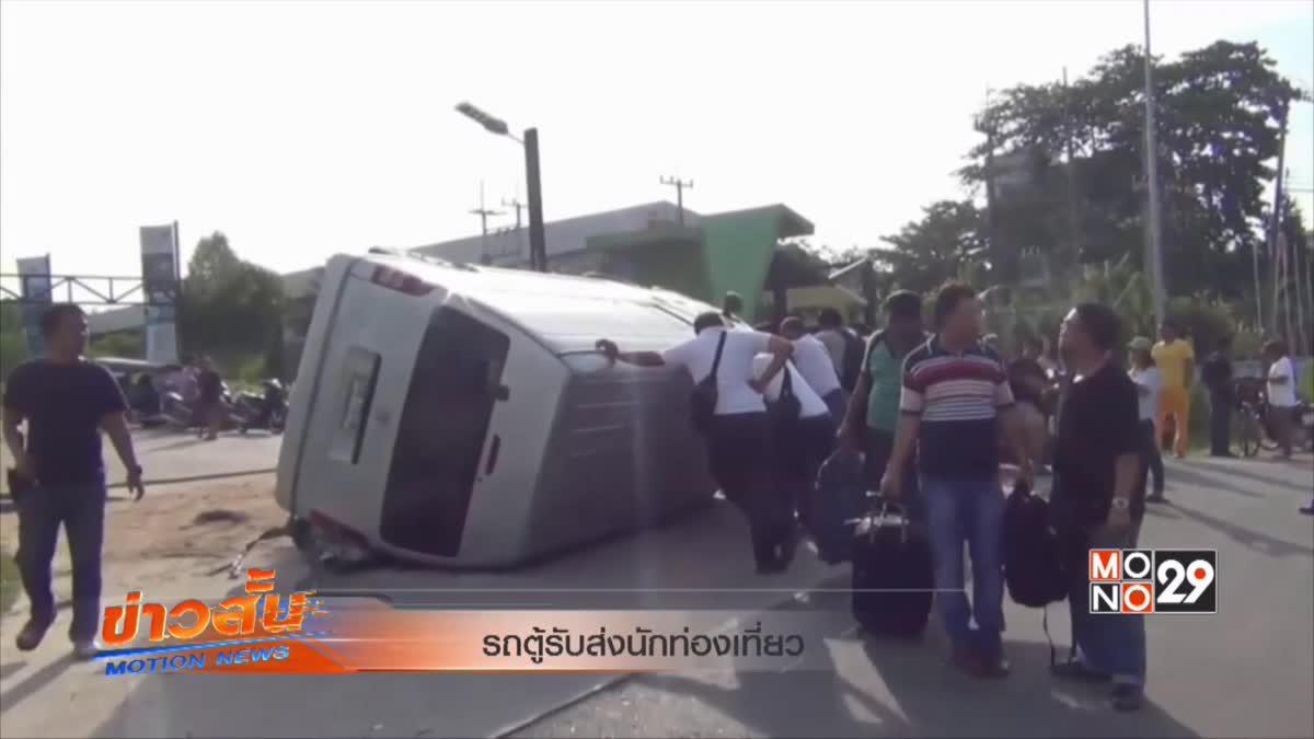 รถตู้รับส่งนักท่องเที่ยวพลิกคว่ำบาดเจ็บ 10 คน