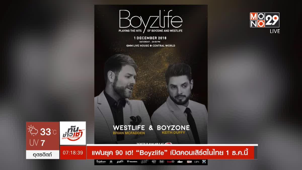 """แฟนยุค 90 เฮ! """"Boyzlife"""" เปิดคอนเสิร์ตในไทย 1 ธ.ค.นี้"""