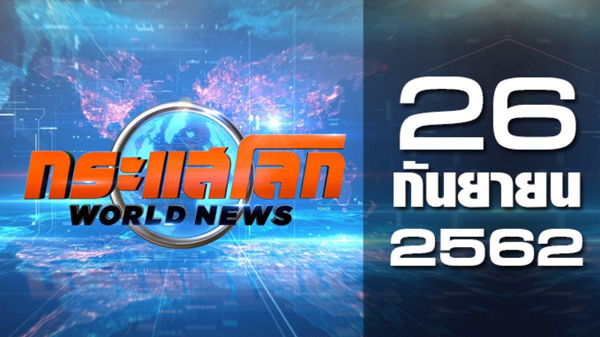 กระแสโลก World News 26-09-62