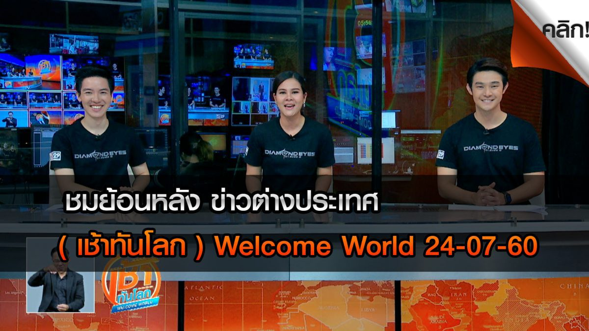 เช้าทันโลก Welcome World 24-07-60