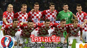 """แนะนำ24ทีม ยูโร2016 กลุ่มD – โครเอเชีย """"ม้ามืดประจำทัวร์นาเม้นต์"""""""