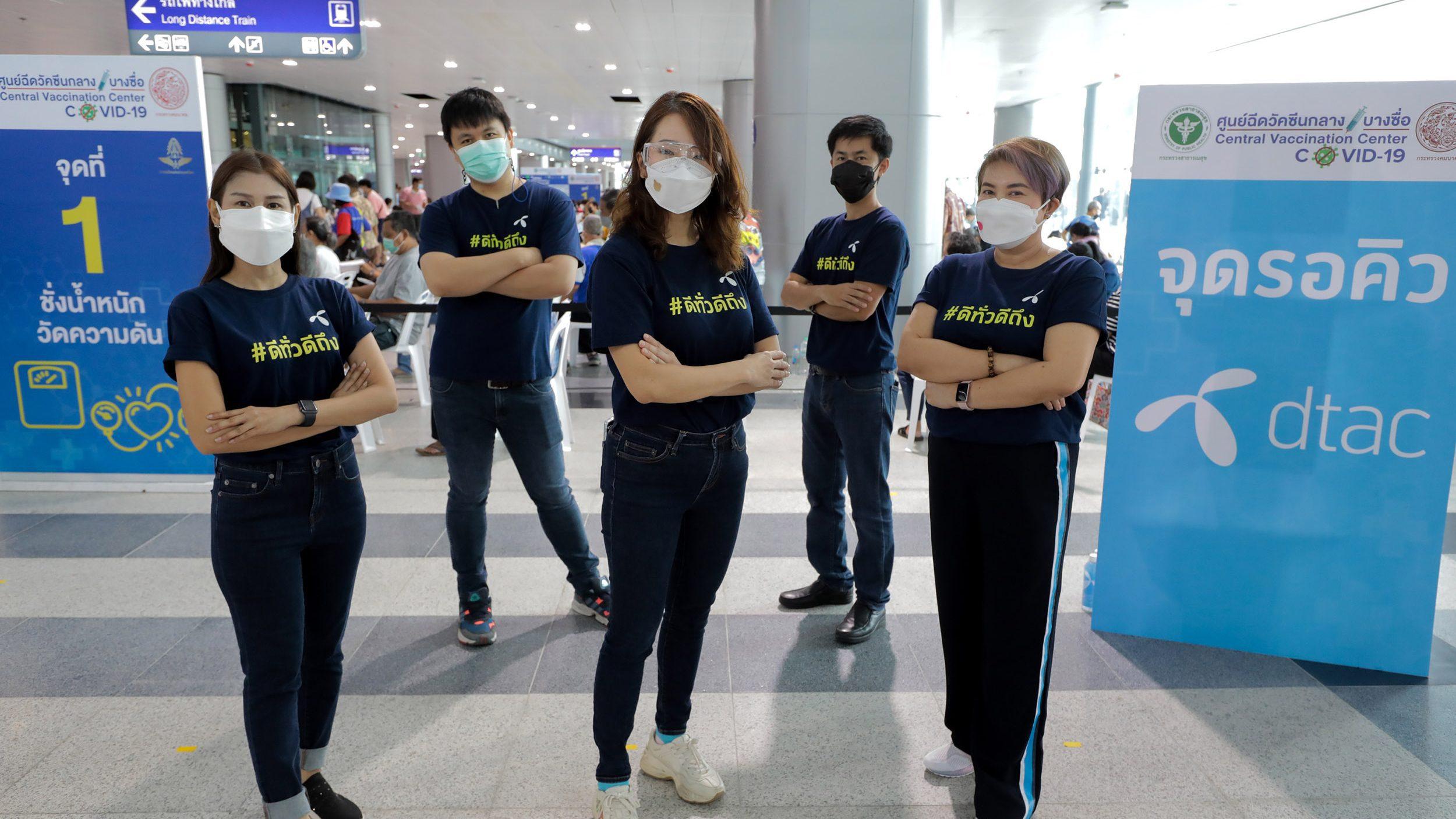 เปิดใจทีมดีแทค กับภารกิจช่วยชาติปูพรมวัคซีนสู้ภัยโควิด