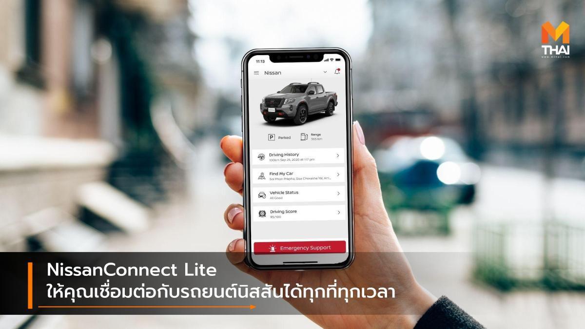 NissanConnect Lite ให้คุณเชื่อมต่อกับรถยนต์นิสสันได้ทุกที่ทุกเวลา