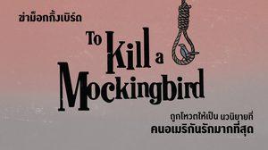 ฆ่าม็อกกิ้งเบิร์ด (To Kill a Mockingbird) ✦ นวนิยายที่คนอเมริกันรักมากที่สุด