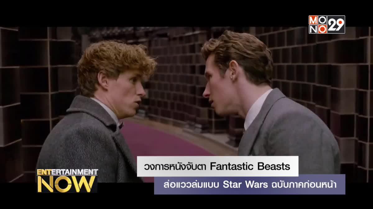วงการหนังจับตา Fantastic Beasts - ส่อแววล่มแบบ Star Wars ฉบับภาคก่อนหน้า