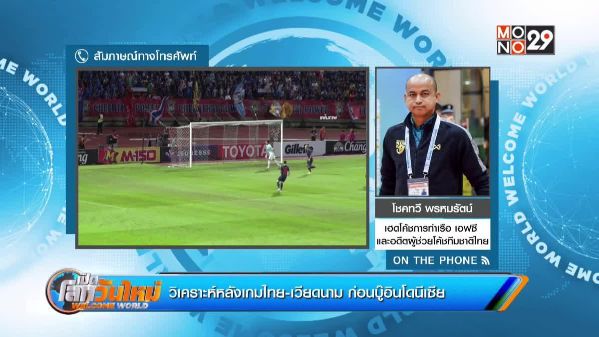 วิเคราะห์หลังเกมไทย-เวียดนาม ก่อนบู๊อินโดนีเซีย
