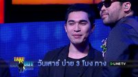 SPOT - Take Guy Out Thailand EP.23 (8 ต.ค. 59)