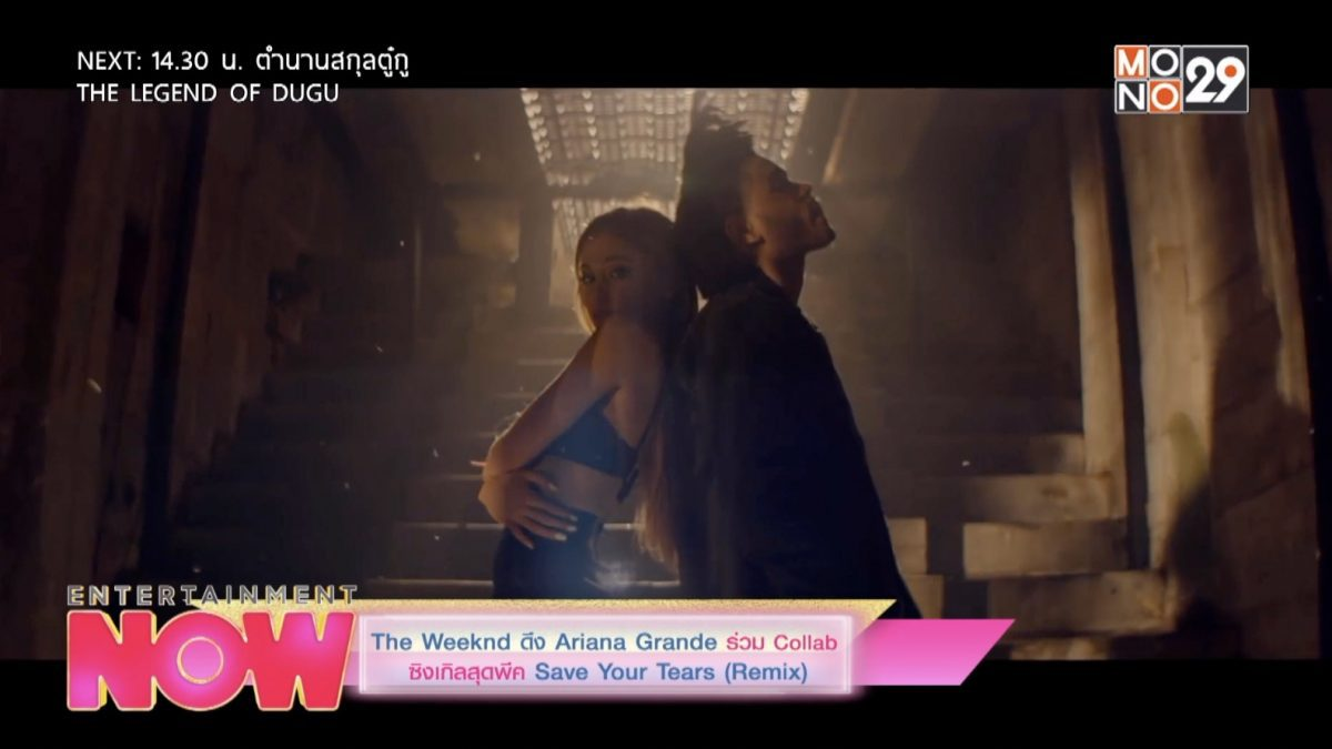 The Weeknd ดึง Ariana Grande ร่วม Collab ซิงเกิ้ลสุดพีค Save Your Tears (Remix)