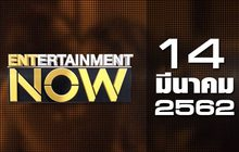 Entertainment Now Break 2 14-03-62