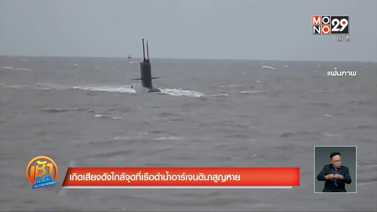 เกิดเสียงดังใกล้จุดที่เรือดำน้ำอาร์เจนตินาสูญหาย