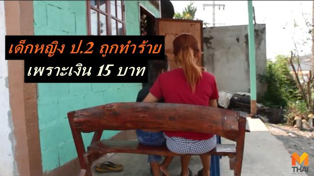 เด็กหญิง ป.2 อ้างถูกเพื่อนทวงเงิน 15 บาท แต่ไม่มีให้ ก่อนถูกใช้ไม้แทงอวัยวะเพศเลือดไหล