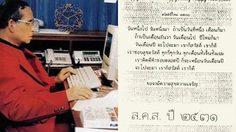 รู้หรือไม่ว่า ในหลวงรัชกาลที่ ๙ ทรงประดิษฐ์รูปแบบฟอนต์ภาษาขึ้นใช้ในคอมพิวเตอร์
