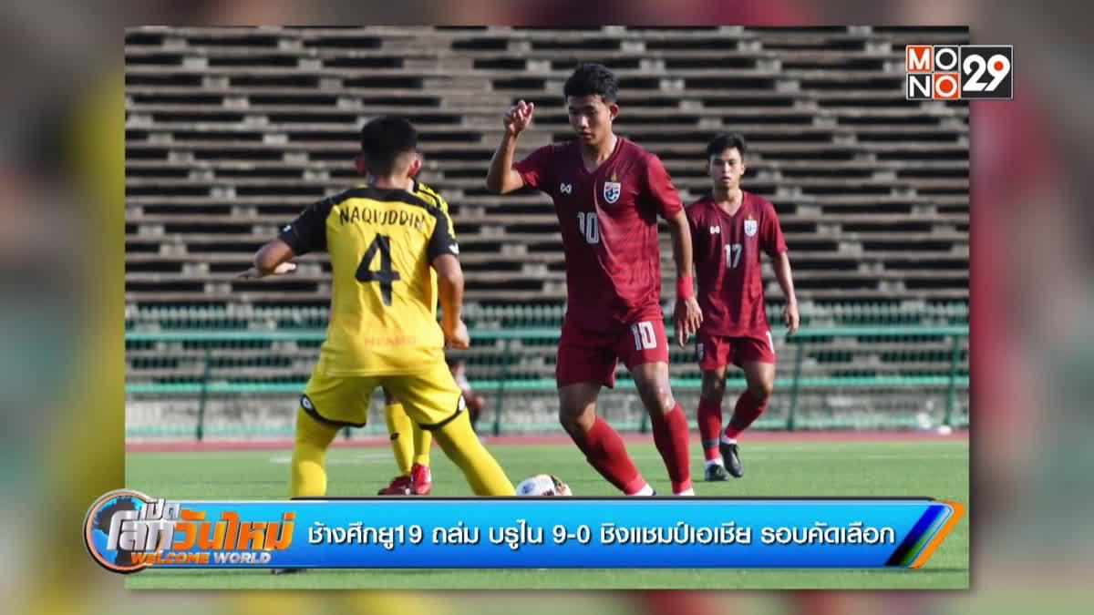 ช้างศึกยู19 ถล่ม บรูไน 9-0 ชิงแชมป์เอเชีย รอบคัดเลือก