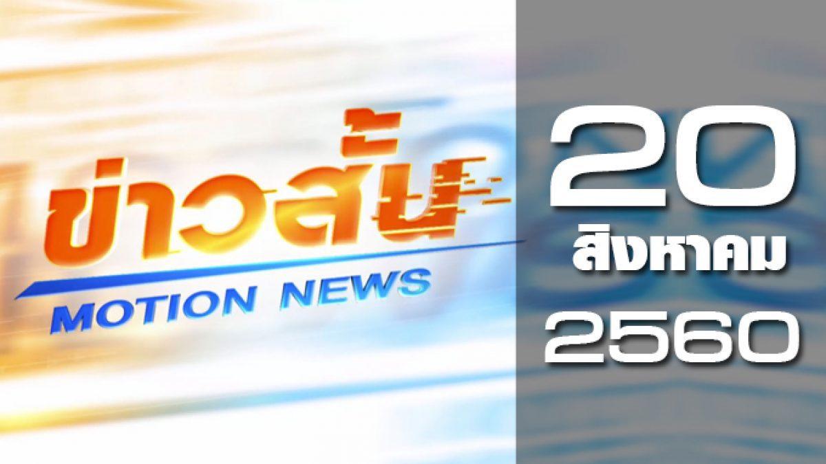 ข่าวสั้น Motion News Break 2 20-08-60