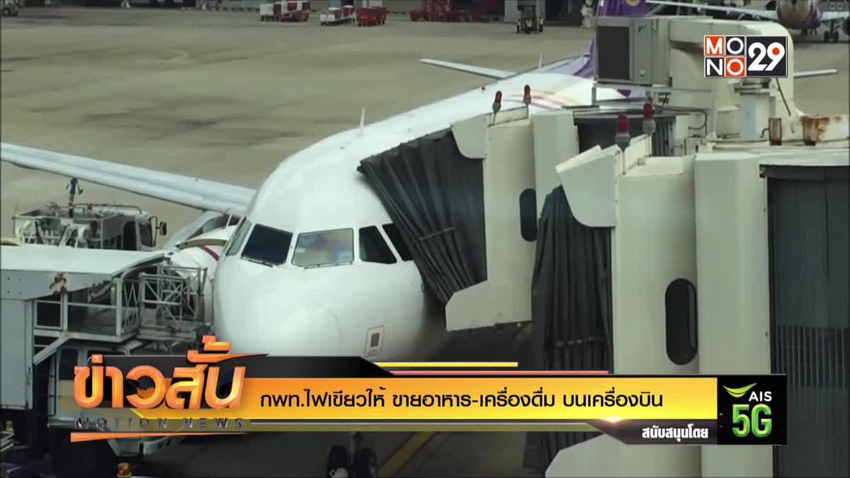 กพท.ไฟเขียวให้ ขายอาหาร-เครื่องดื่ม บนเครื่องบิน
