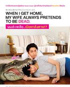 When I Get Home, My Wife Always Pretends to Be Dead ผมล่ะเพลีย..เมียแกล้งตาย!?