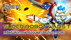สูตรเกม Super Robot Wars T เคล็ดไม่ลับการฟาร์มเงิน