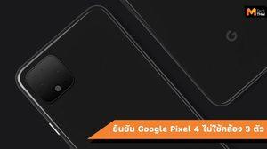 Google Pixel 4 อาจใช้กล้องหลังคู่พร้อมเลนส์ Telephoto 16 ล้านพิกเซล