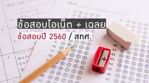 ข้อสอบ O-NET ปี 2560 พร้อมเฉลย