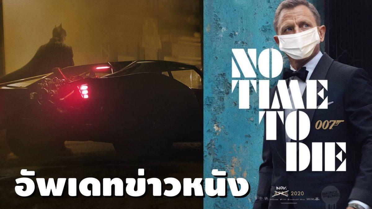 อัพเดท 007 เลื่อนฉาย + เปิดตัวรถ  batman + ภาพจากกองถ่ายโลกิ + ซีรีส์ The Last of Us