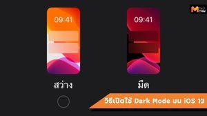 วิธีเปิดใช้งาน Dark Mode บน iOS 13