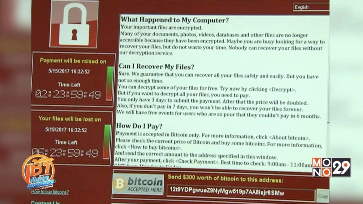 """WannaCry"" มัลแวร์เรียกค่าไถ่ป่วนโลก"