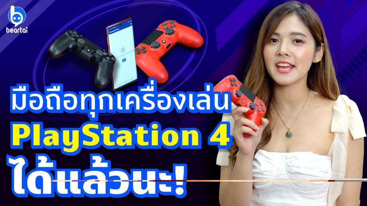 มือถือทุกเครื่องเล่น PlayStation 4 ได้แล้วนะ!