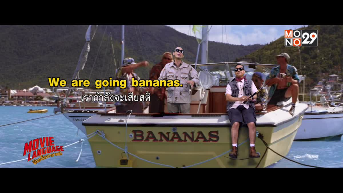 Movie Language ซีนเด็ดภาษาหนัง : จากภาพยนตร์เรื่อง Speed 2: Cruise Control