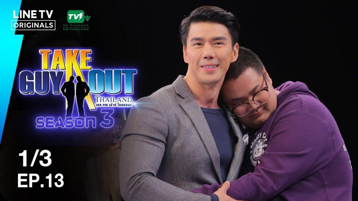 ฟลุค ธัชเศรษฐุ์  | Take Guy Out Thailand S3 - EP.13 - 1/3 (18 ส.ค. 61)