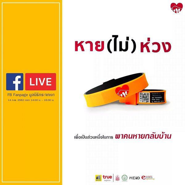 หาย(ไม่)ห่วง ทรูขยายผลแอป Thai Missing เพิ่มเทคโนโลยีช่วยติดตามคนหาย