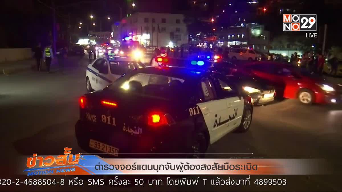 ตำรวจจอร์แดนบุกจับผู้ต้องสงสัยมือระเบิด