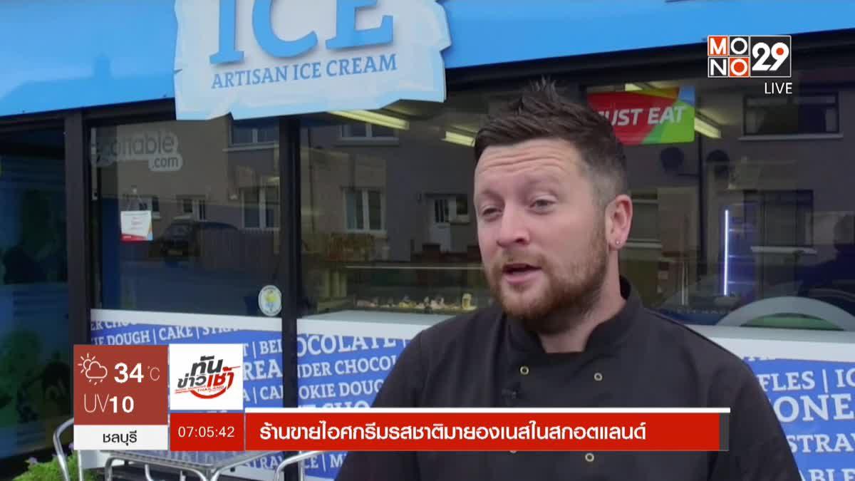 ร้านขายไอศครีมรสชาติมายองเนสในสกอตแลนด์