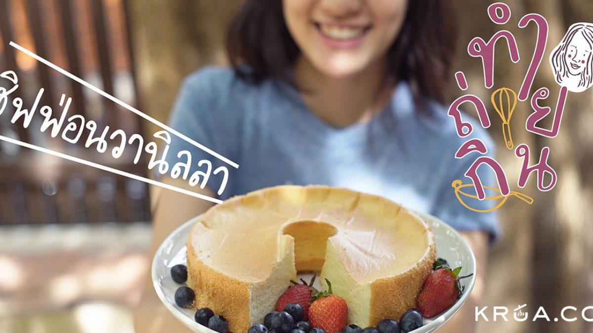 ทำ/ถ่าย/กิน - EP18 ชิฟฟ่อน ฟ้อนรับปีใหม่!