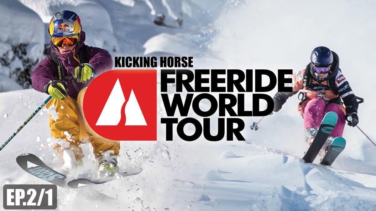 Freeride World Tour 2018 | การแข่งขันกีฬาสกีหิมะ ภูเขาน้ำแข็ง Kicking Horse [EP.2/1]
