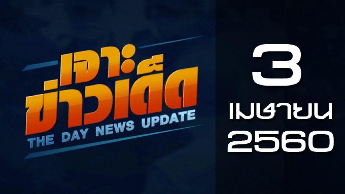 เจาะข่าวเด็ด The Day News update 03-04-60