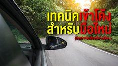 เข้าโค้งอย่าง ถูกต้อง และ ปลอดภัย … สำหรับนักขับมือใหม่ ป้ายแดง