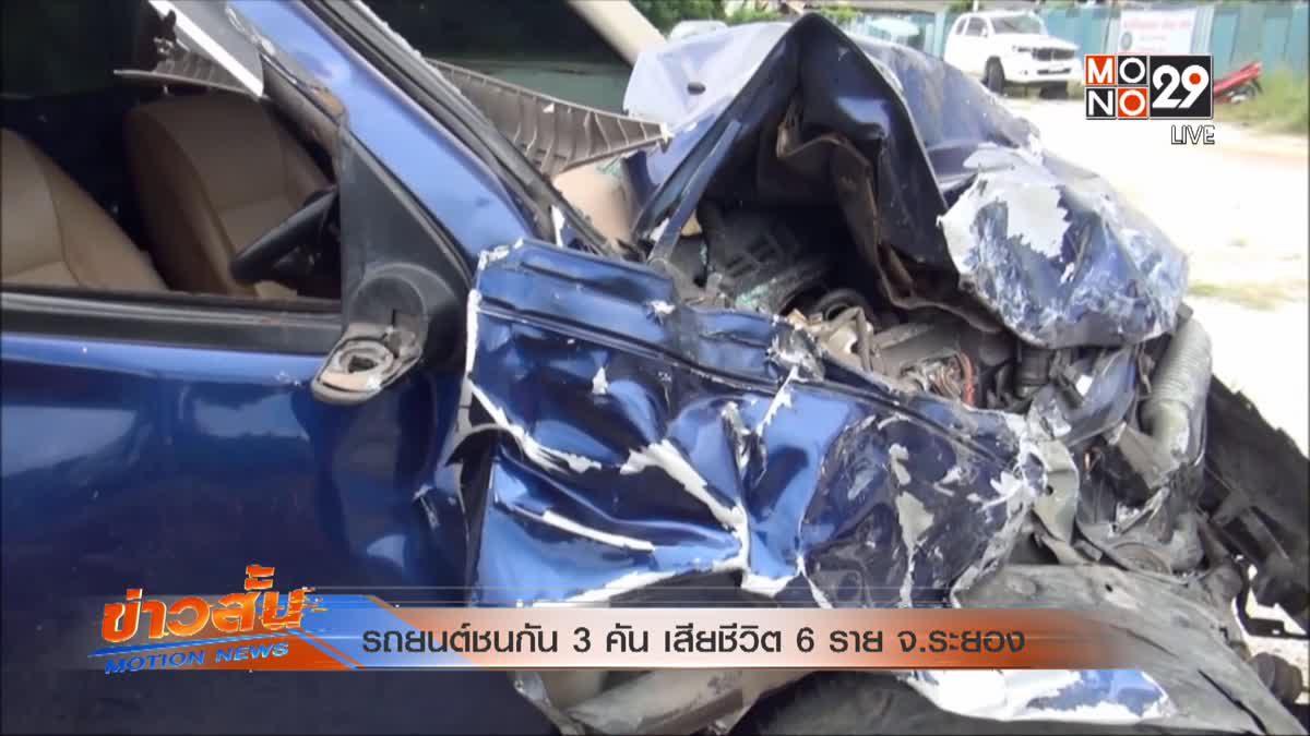 รถยนต์ชนกัน 3 คัน เสียชีวิต 6 ราย จ.ระยอง