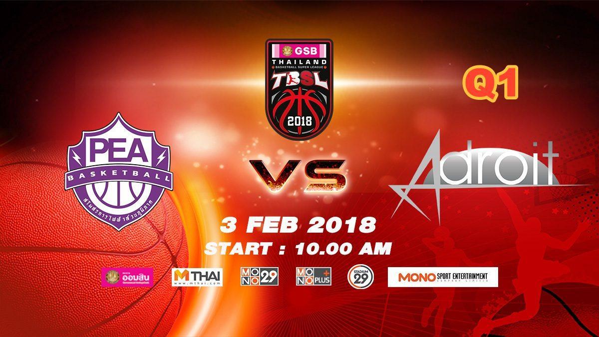 Q1 PEA (THA) VS Adroit (SIN)  : GSB TBSL 2018 ( 3 Feb 2018)