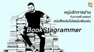 BookStagrammer หนุ่มรักการอ่าน กับการสร้างสรรค์หนังสือเล่มโปรดนับพันเล่ม
