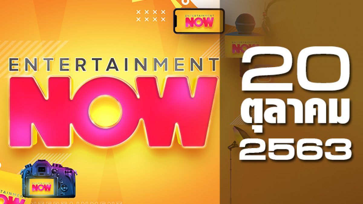 Entertainment Now 20-10-63