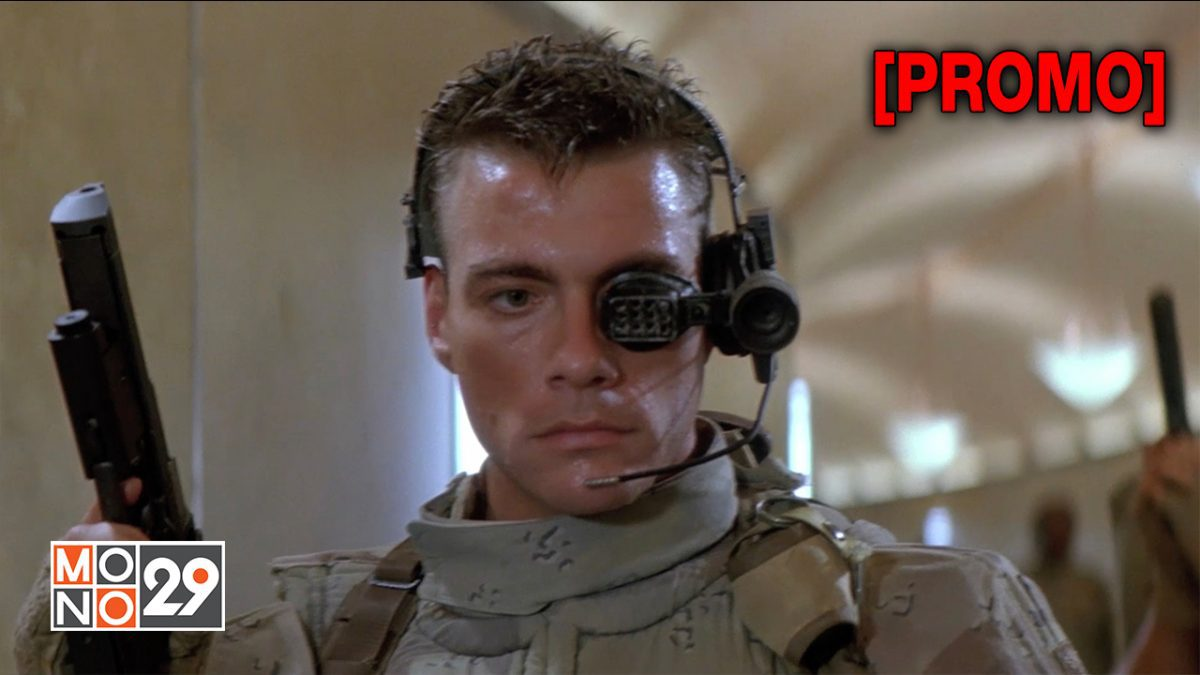 Universal Soldier 2 คนไม่ใช่คน 1 [PROMO]