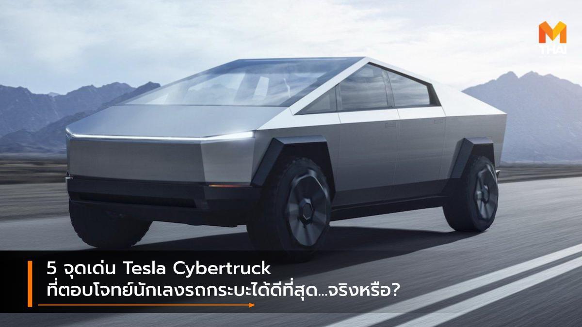 5 จุดเด่น Tesla Cybertruck ที่ตอบโจทย์นักเลงรถกระบะได้ดีที่สุด…จริงหรือ?