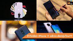 ถ้าไม่ซื้อ iPhone 11 Series แล้วจะซื้อรุ่นอะไร ในราคาที่ใกล้เคียง