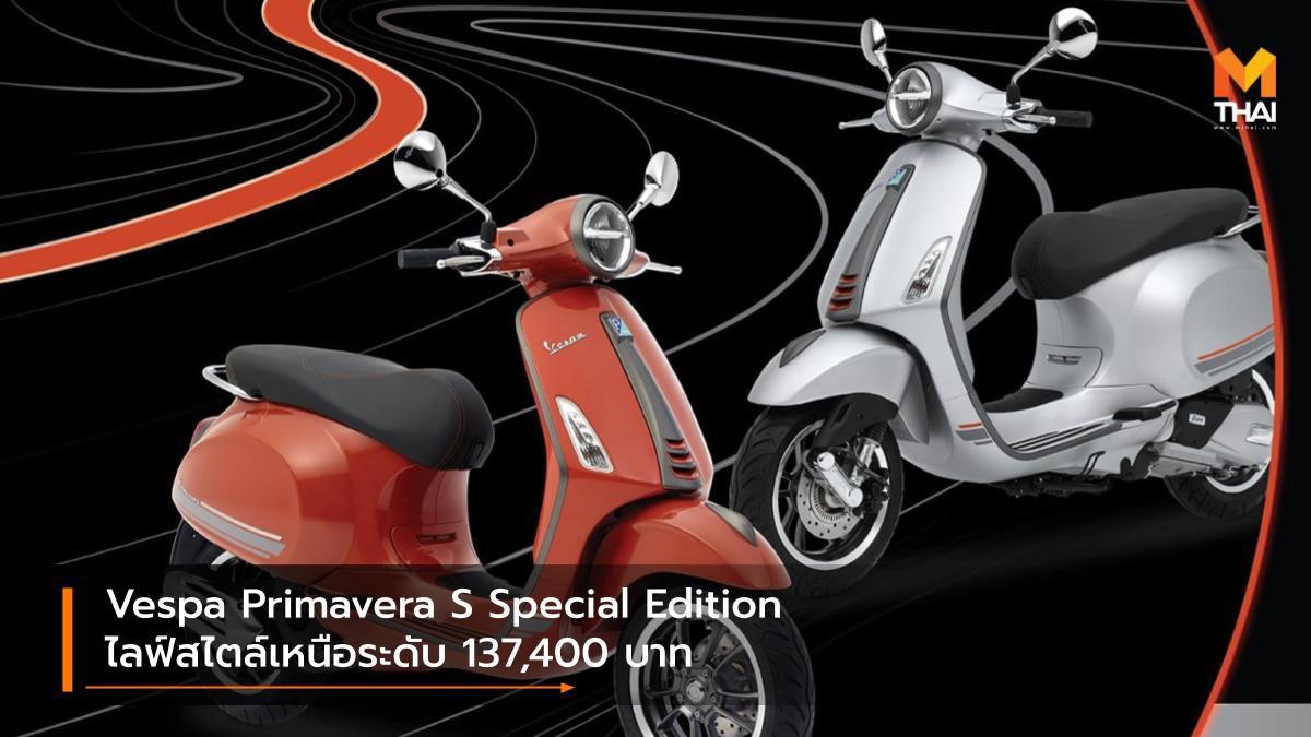 Vespa Primavera S Special Edition ไลฟ์สไตล์เหนือระดับ ราคา 137,400 บาท